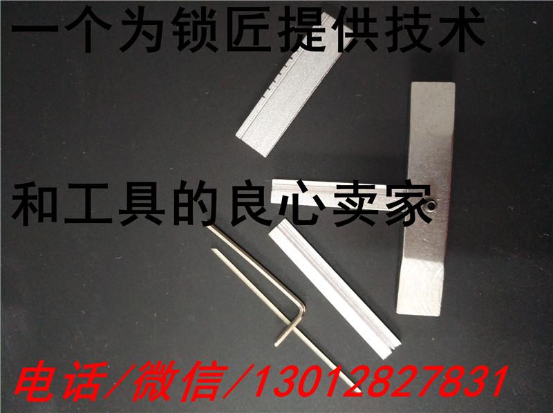 防盗门ab卡巴锁锡纸工具