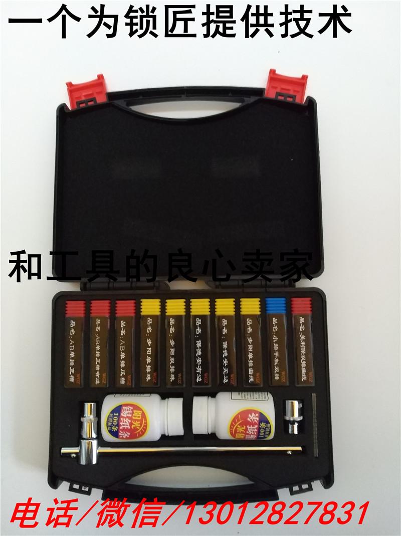 香港锁王HK第四代锡纸晃匙全套工具