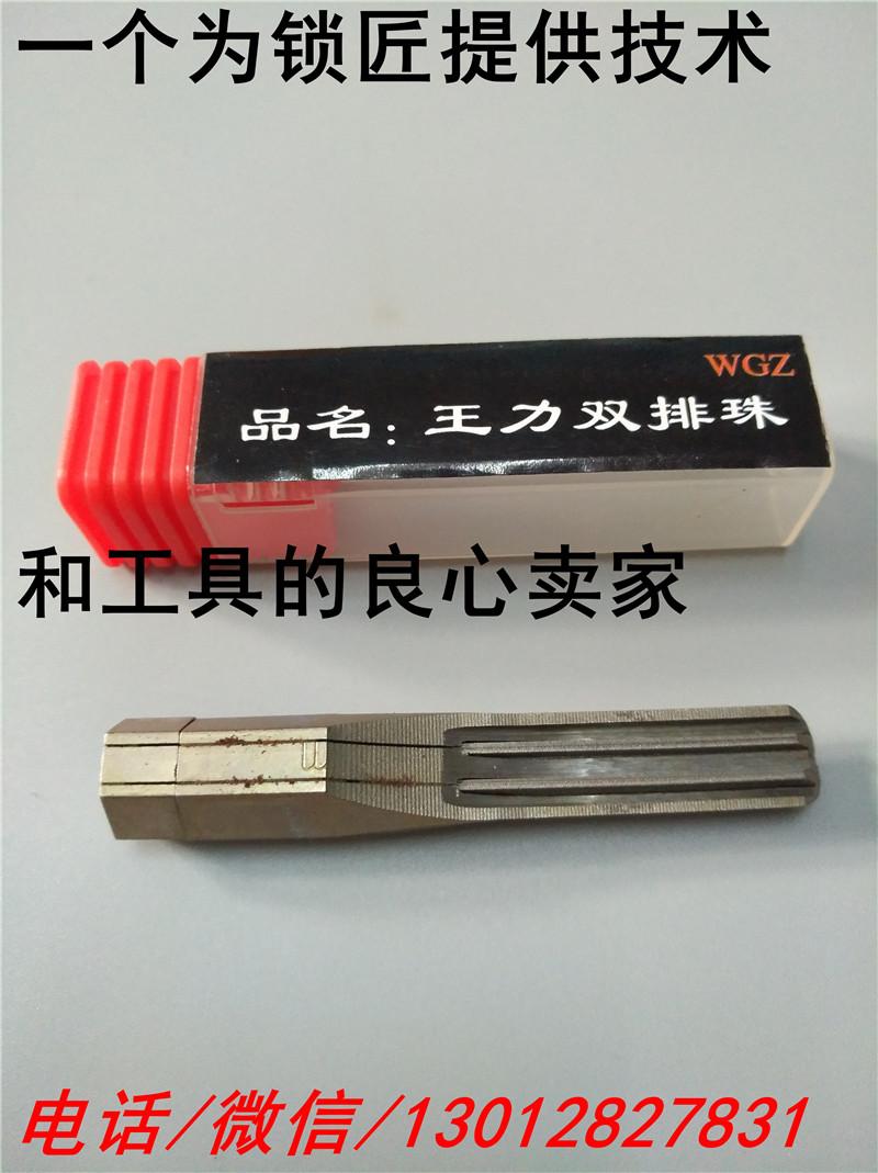 南韩KLOM多功能可换头电动开锁枪