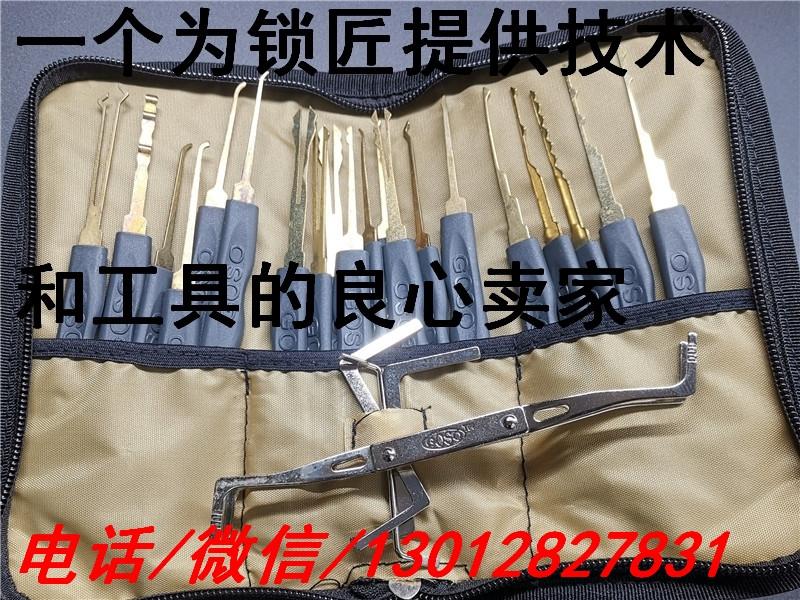 goso工具20支镀镍百合单钩