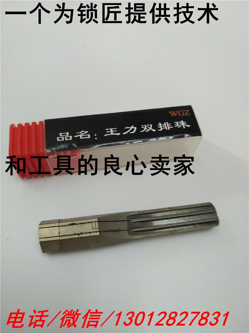 月牙锁单槽强开工具