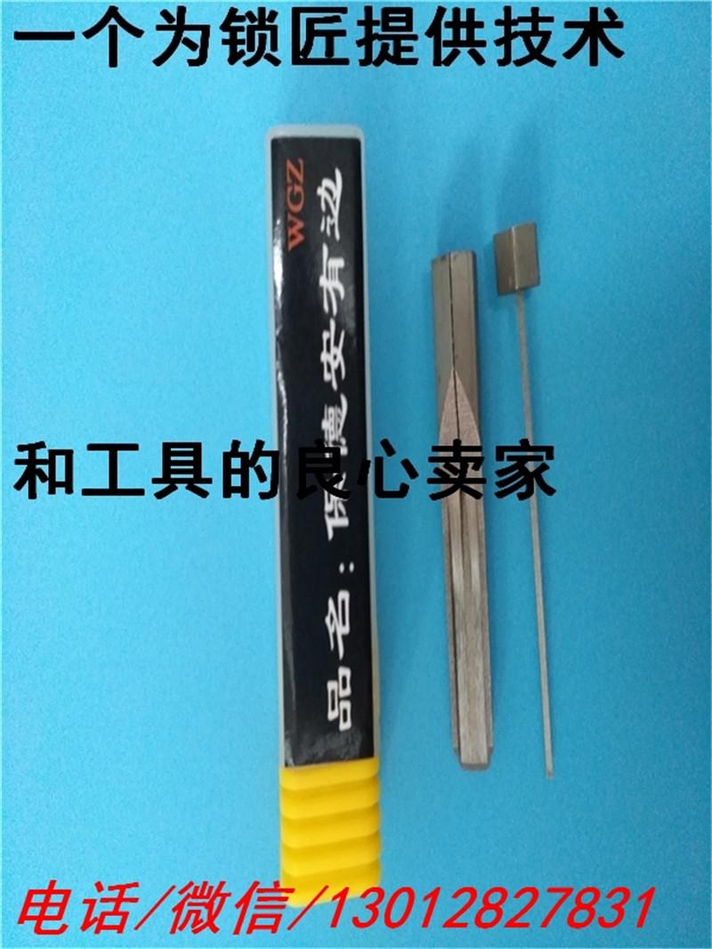新款锁匠取断钥匙器专用组合包工具