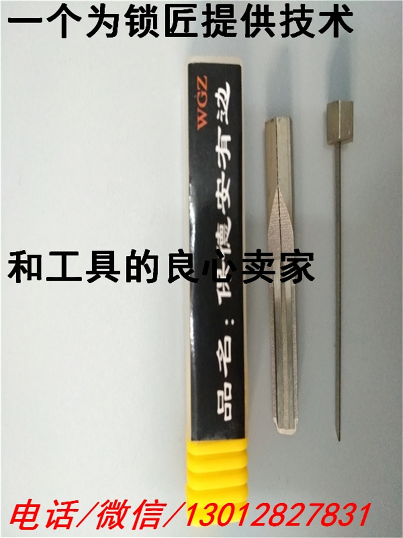 豪迪磁性锁匠专用工具