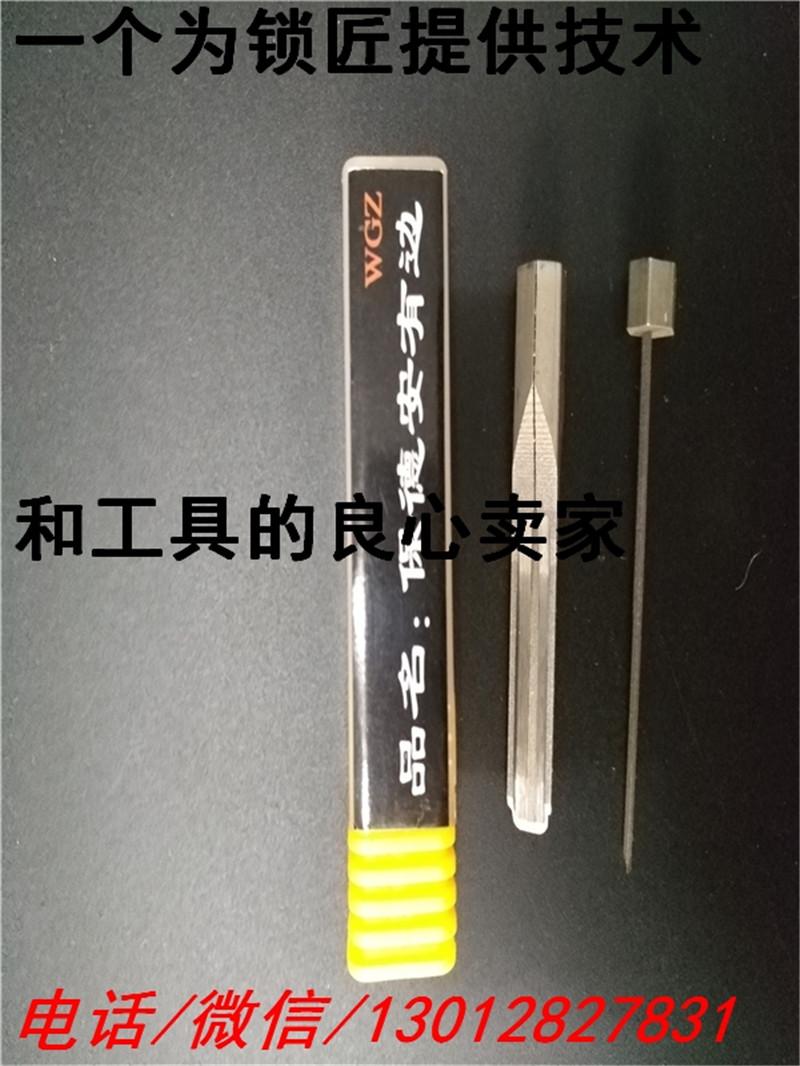 可调节磁性锁匠专用工具三件套