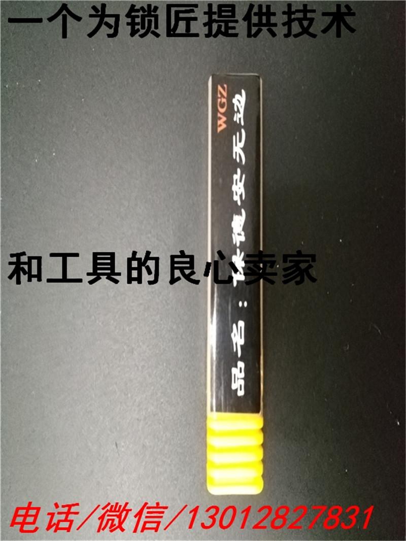 王力B级磁性锁专用开工具